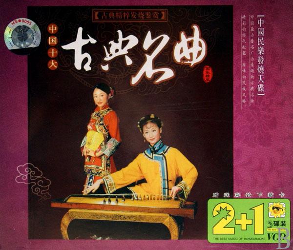 vcd中国十大古典名曲(3碟装)