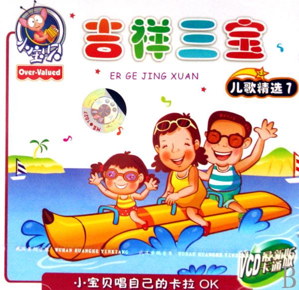 vcd小宝贝吉祥三宝(儿歌精选7)图片