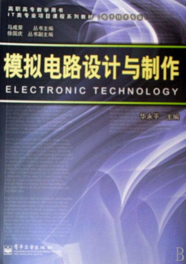模拟电路设计与制作(电子技术专业高职高专教学