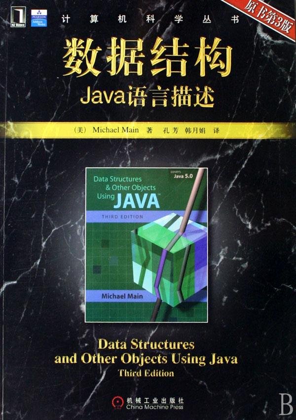 数据结构java语言描述原书第3版/计算机科学丛书