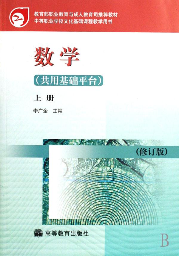 青岛版数学课本封底价格