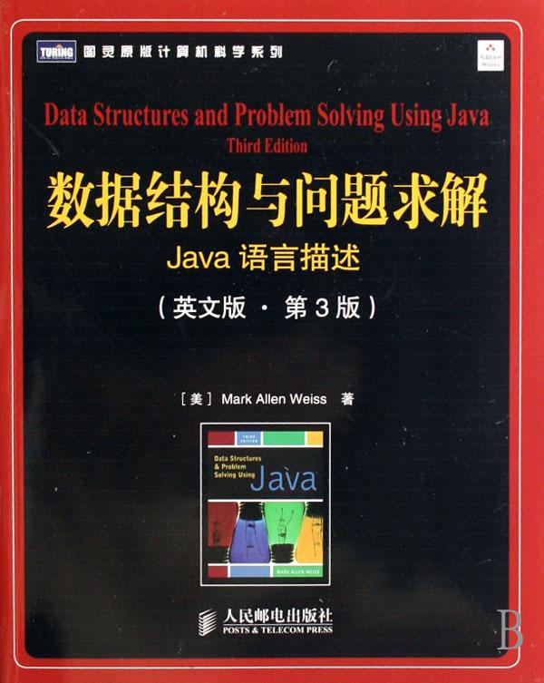 数据结构与问题求解(java语言描述英文版第3版)
