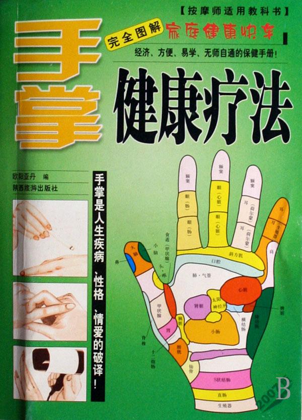 手掌健康療法