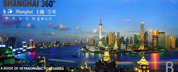 上海(中英法日韓5種