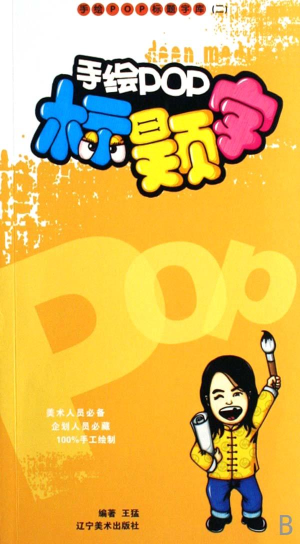 手绘pop标题字库2