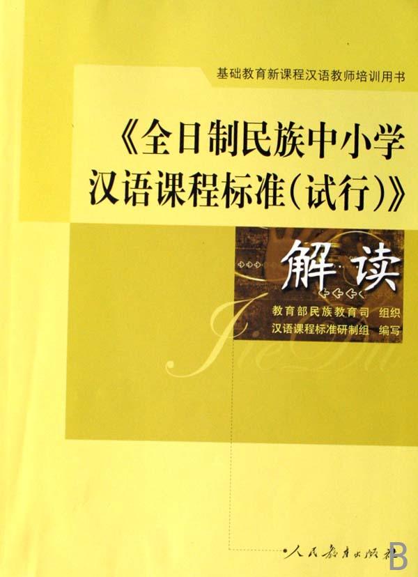 全日制民族中小学汉语课程标准 试行 解读(基础