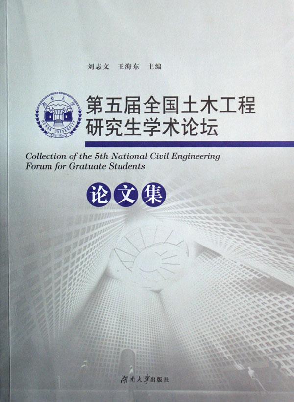 第五届全国土木工程研究生学术论坛论文集