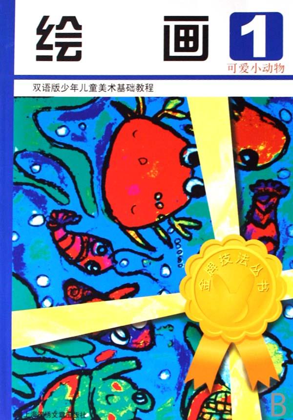 绘画(1可爱小动物双语版少年儿童美术基础教程)
