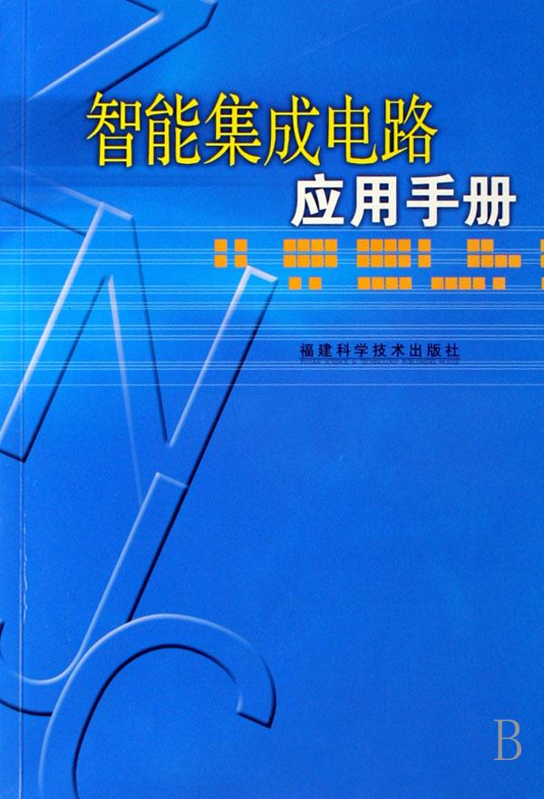 智能集成电路应用手册