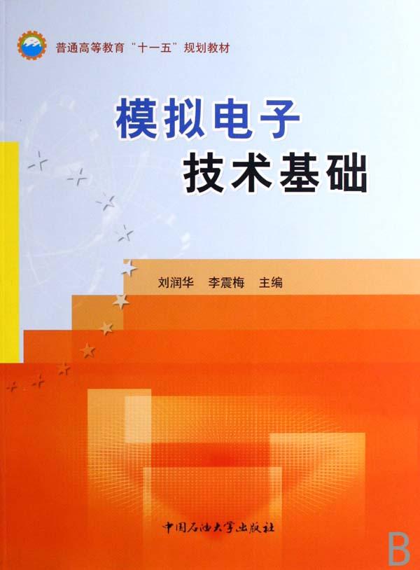 《模拟电子技术基础》刘润华