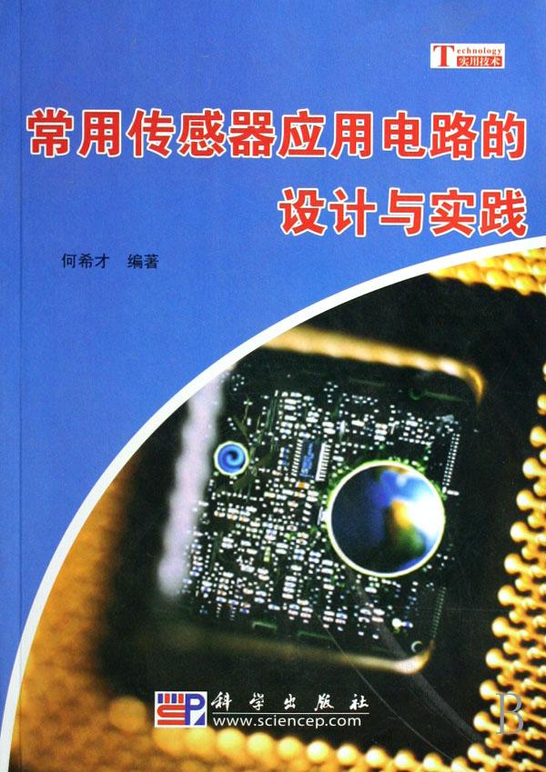 常用传感器应用电路的设计与实践