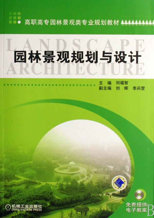 园林景观规划与设计(高职高专园林景观类专业规划教材
