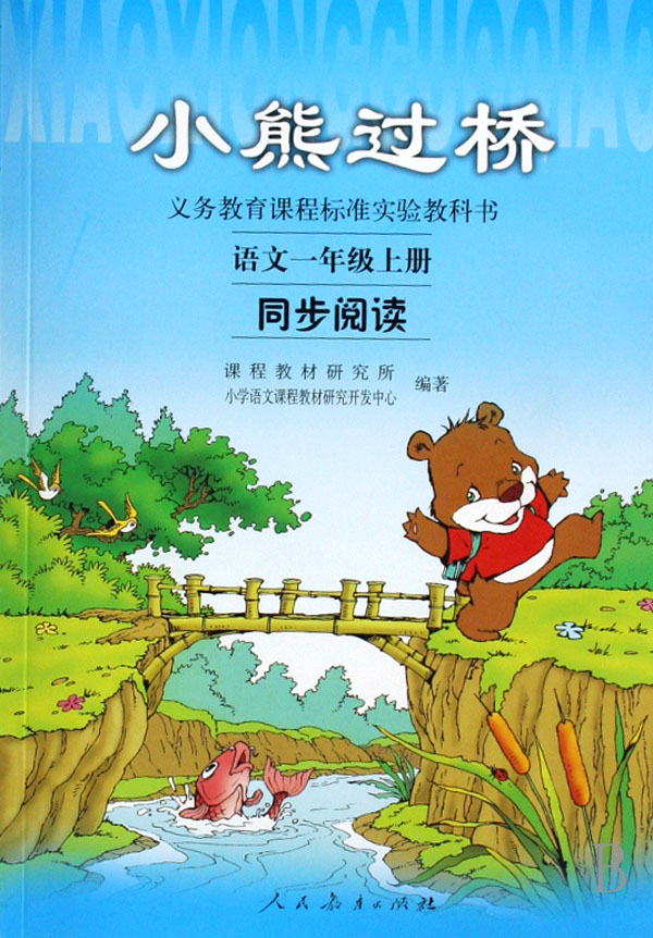 小熊过桥(语文同步阅读1上)