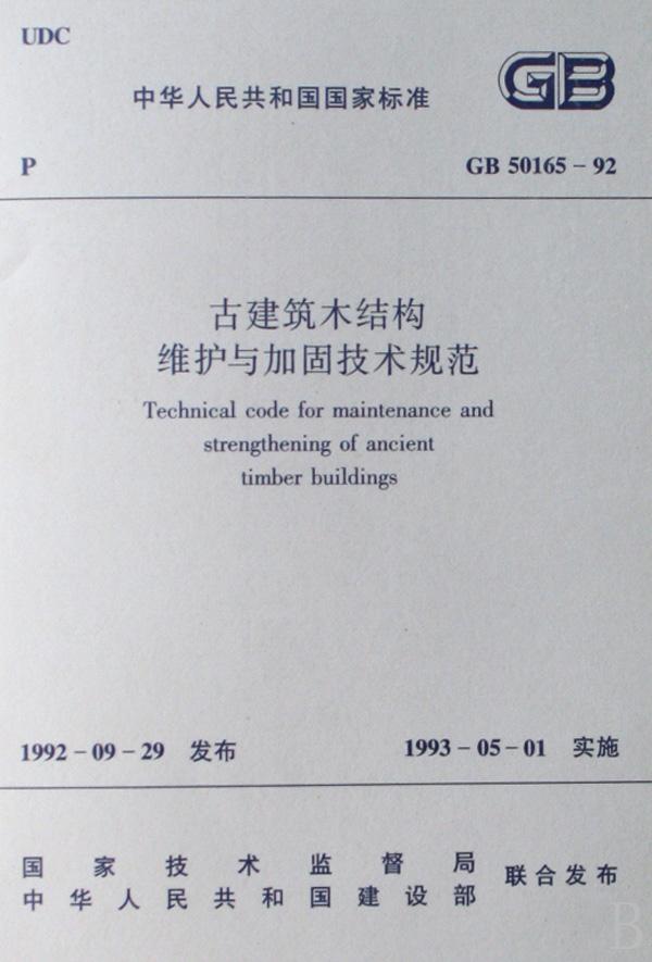 古建筑木结构维护与加固技术规范(gb50165-92)