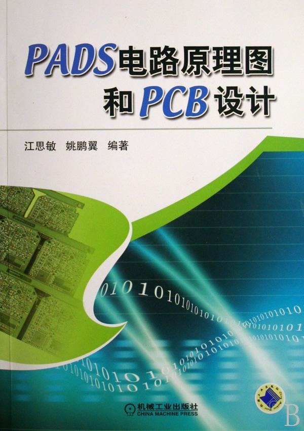 前言 第1章 PCB基础 1.1 PCB概述 1.1.1 PCB结构 1.1.2 元件封装 1.1.3 铜膜导线 1.1.4 助焊膜和阻焊膜 1.1.5 层 1.1.6 焊盘和过孔 1.1.7 丝印层 1.1.8 覆铜 1.2 PCB设计流程 1.3 PCB设计的基本原则 1.3.1 布局 1.3.2 布线 1.3.3 焊盘尺寸 1.3.4 PCB电路的抗干扰措施 1.3.5 去耦电容配置 1.