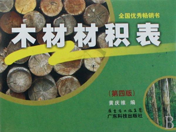 木材材积表-博库网