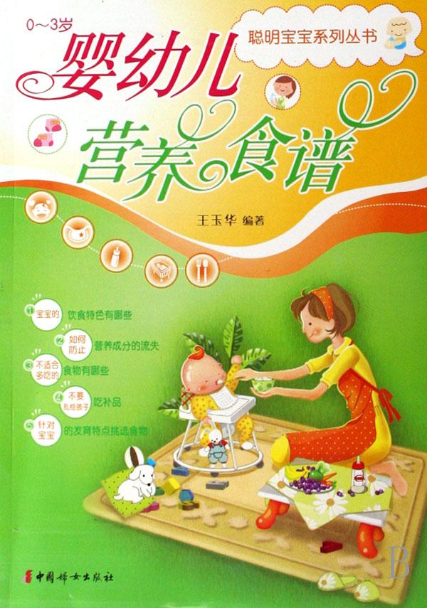 婴幼儿营养食谱(0-3岁)