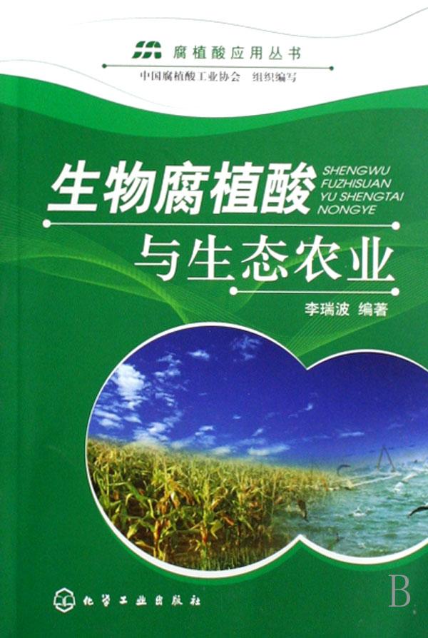 生物腐植酸與生態農業