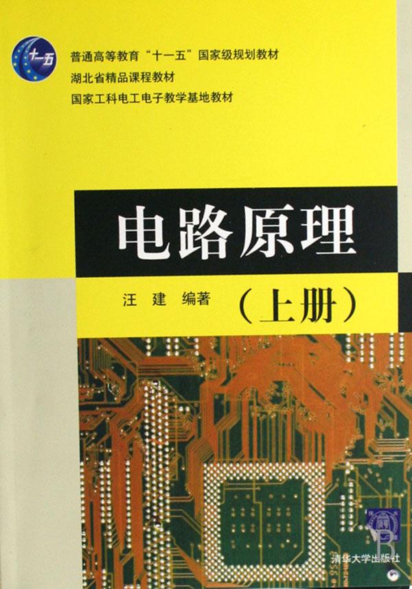 电路原理(上普通高等教育十一五国家级规划教材)