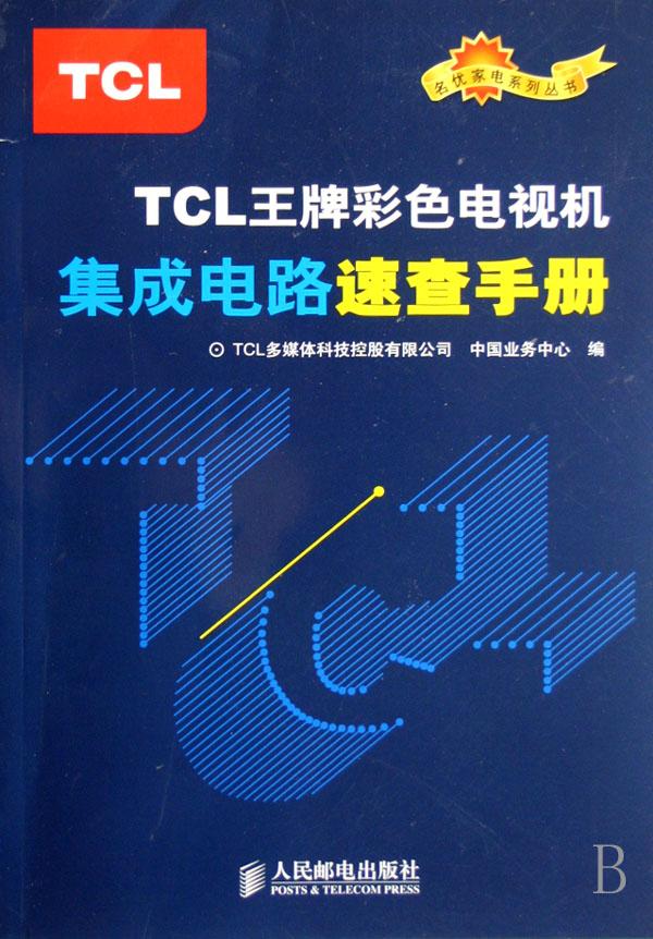 tcl**彩色电视机集成电路速查手册