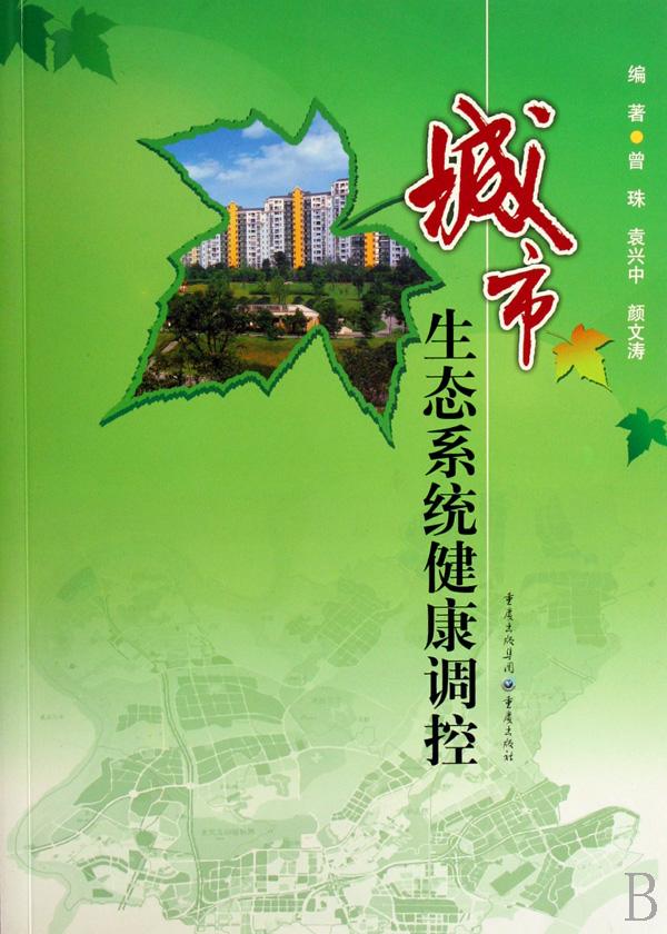 城市生态系统健康调控