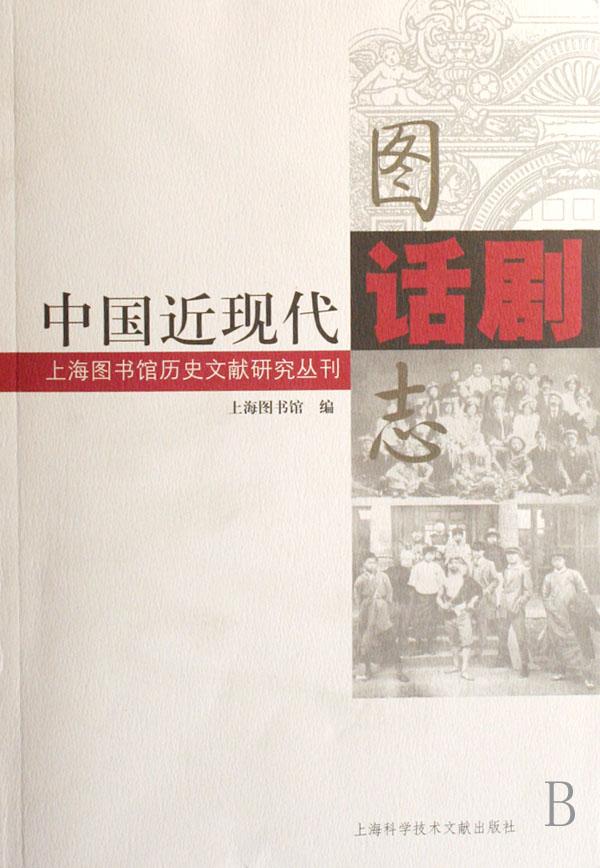 中國近現代話劇圖志