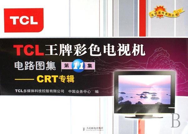tcl王牌彩色电视机电路图集 第11集>--crt专辑