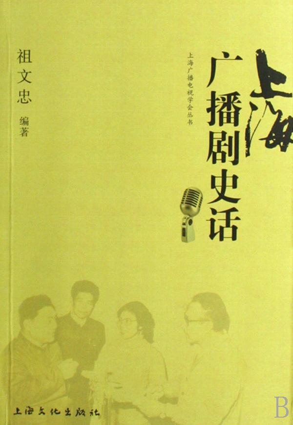 上海廣播劇史話