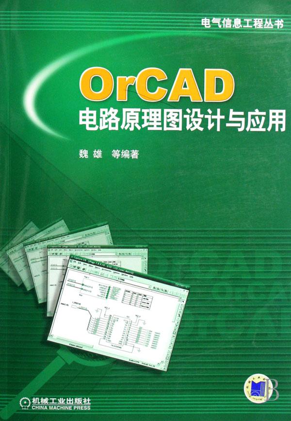orcad电路原理图设计与应用