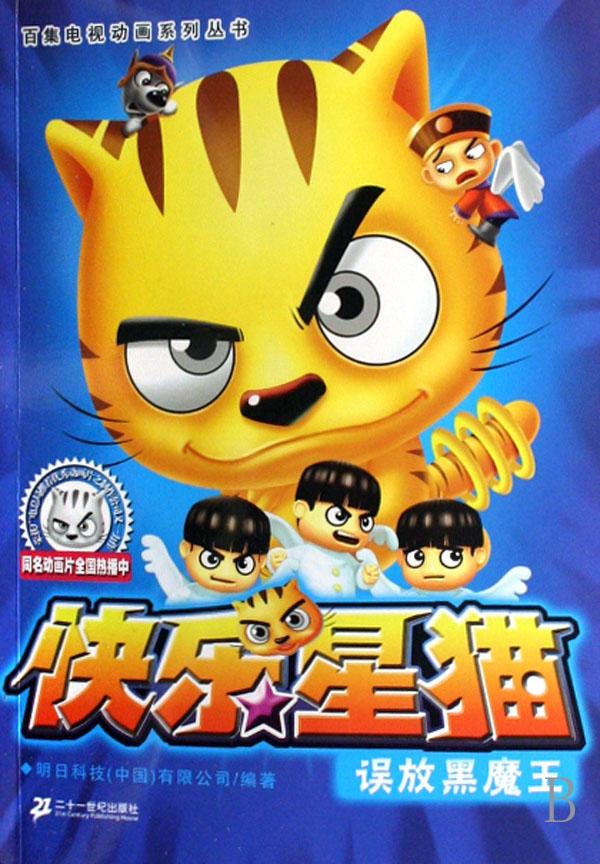 恶的坏蛋 黑魔王-快乐星猫第二季完毕 快乐星猫 完整版