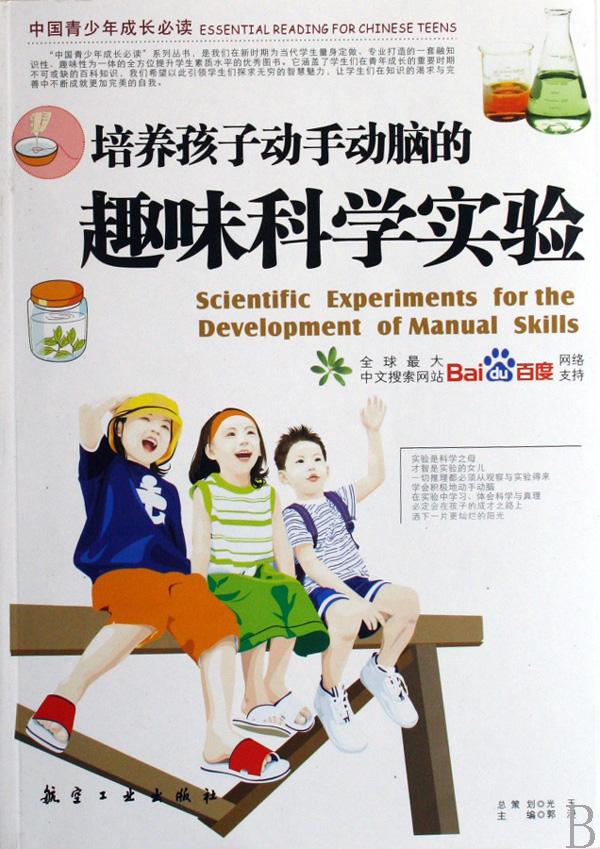 培養孩子動手動腦的趣