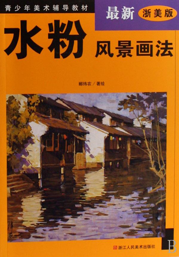 水粉风景画法(最新浙美版青少年美术辅导教材)