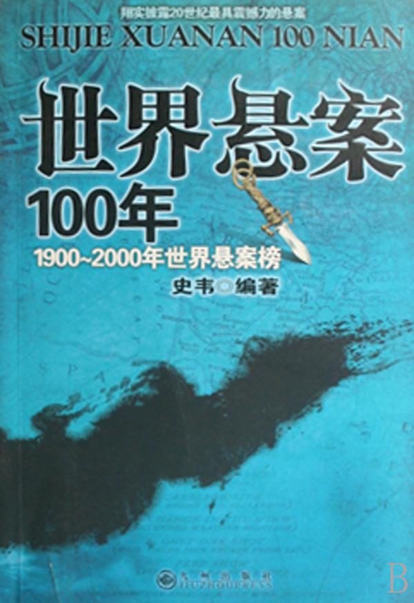 世界懸案100年(1
