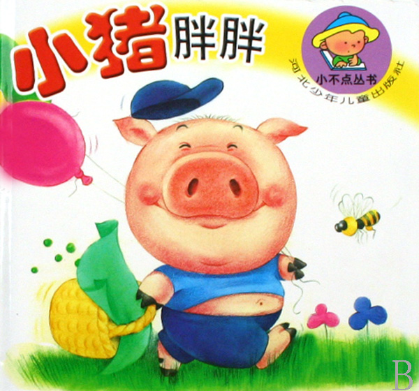 折小猪的步骤图