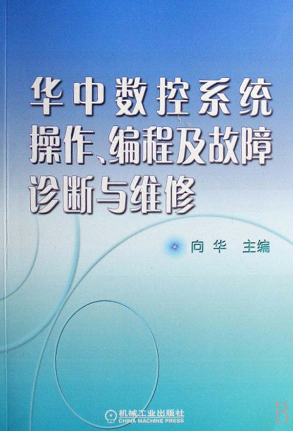 華中數控繫統操作編程