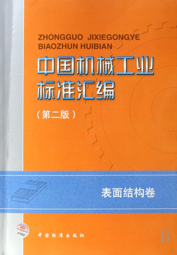 中國機械工業標準彙編
