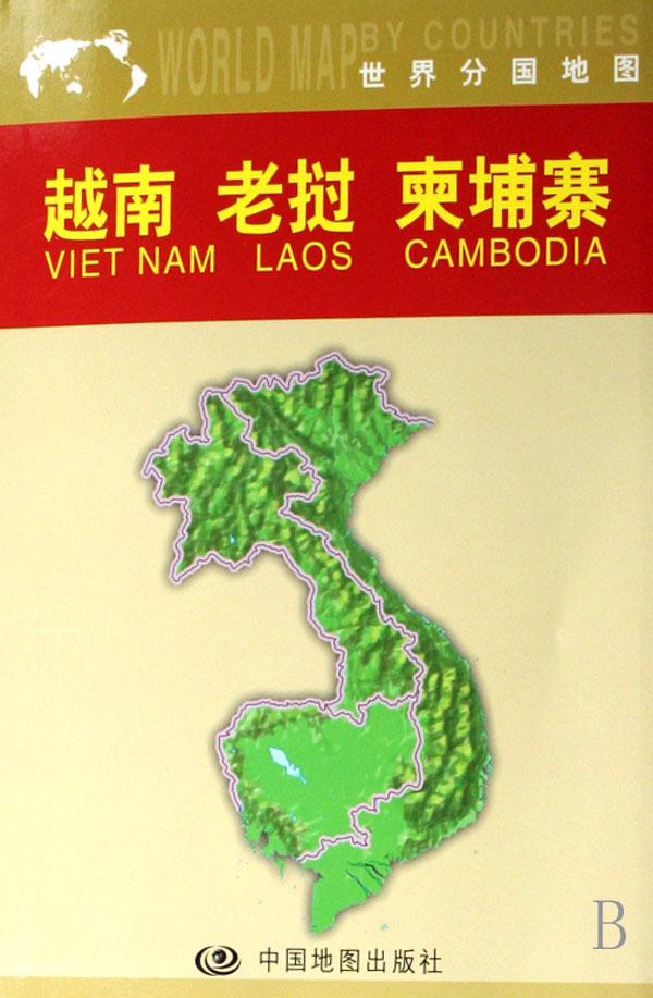 淘宝网热卖越南老挝柬埔寨/世界分国地图