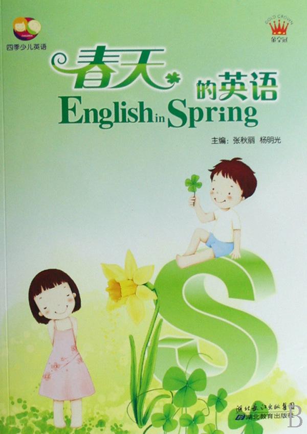 春天该吃什么食物用英语来表达
