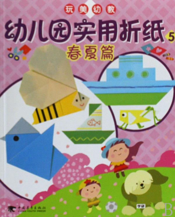 幼儿园实用折纸(5春夏篇)