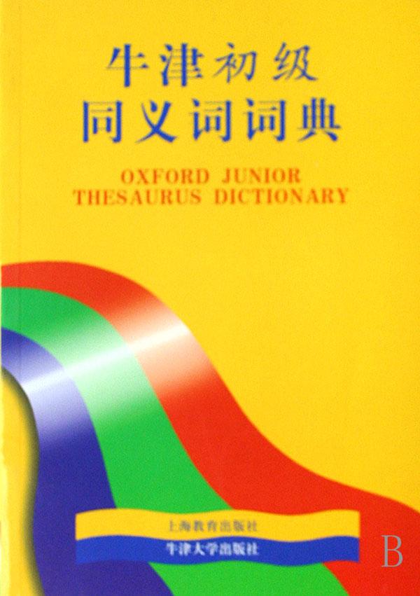 牛津初级同义词词典-博库网