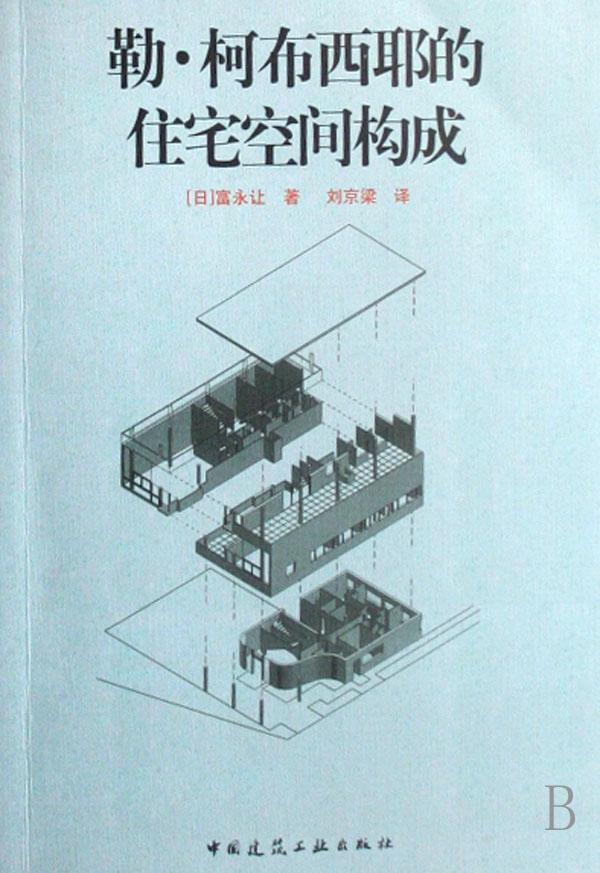 勒·柯布西耶的住宅空间构成;; 建筑空间构成设计