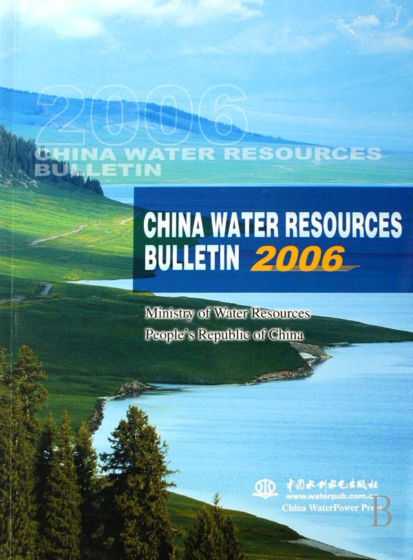 中国水资源公报(2006)(英文版)