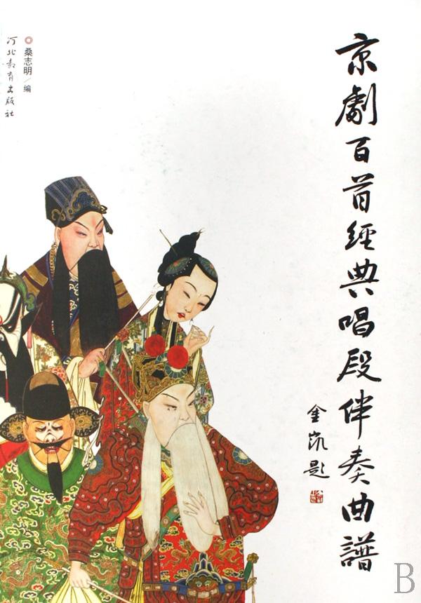京剧百首经典唱段伴奏曲谱(精)