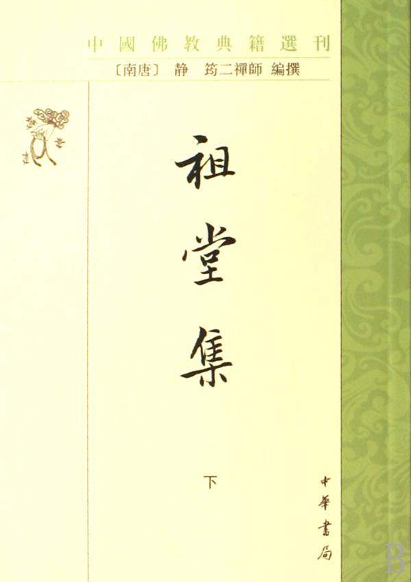 祖堂集(上下)
