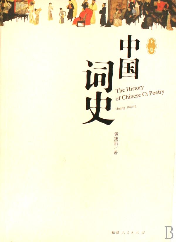 中國詞史(上下)