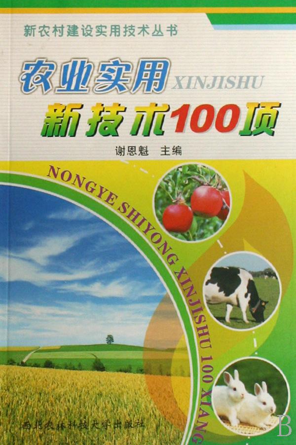 農業實用新技術100