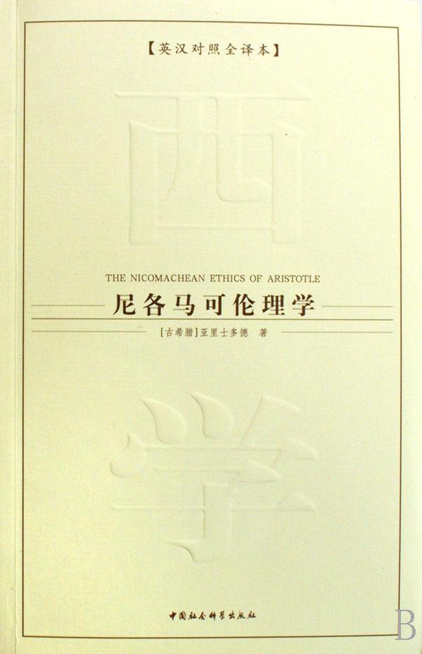 尼各馬可倫理學(英漢