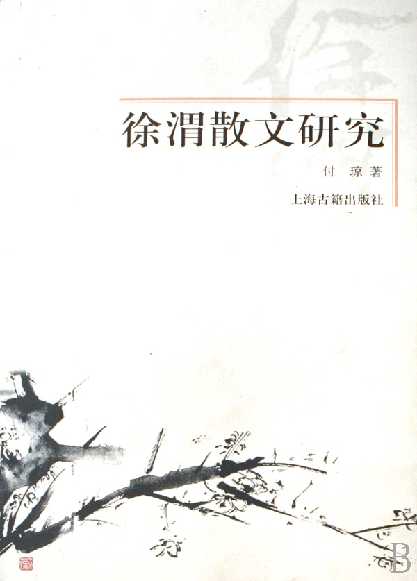 徐渭散文研究
