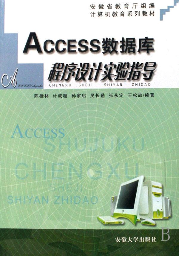 Access數據庫程