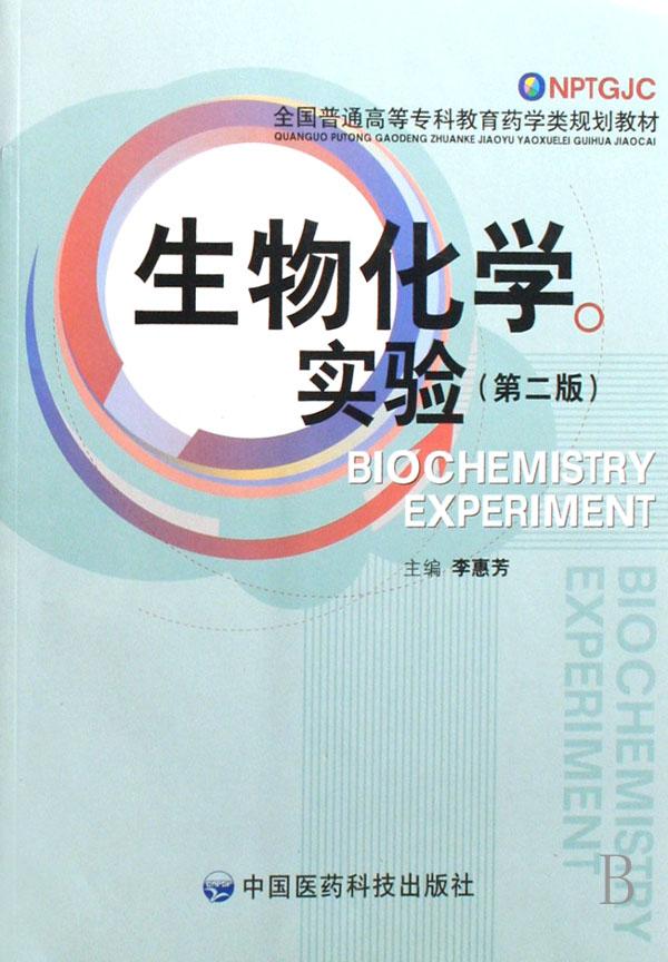 生物化學實驗(全國普